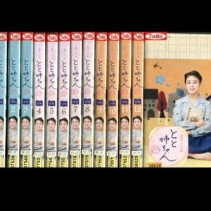 連続テレビ小説  とと姉ちゃん 完全版 DVD 全13巻 完結セット