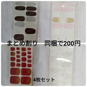 ジェルネイルシール4枚セット まとめ割り 同梱で200円 ハンド3枚&フット1枚 簡単 かわいい