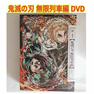 劇場版「鬼滅の刃」無限列車編 完全生産限定版 DVD 【新品未開封】