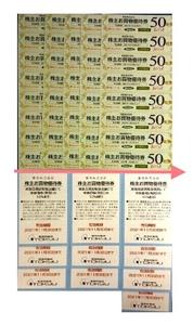 (東急株主優待券) 東急ストアお買い物割引券 40枚+東急百貨店お買い物10%割引券7枚=個数1~3