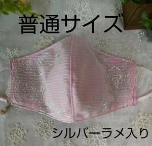 立体インナーハンドメイド、綿ガーゼ、チュール刺繍レース(ピンク×ホワイトシルバーラメ入り)(普通サイズ)アジャスター付、チャーム付