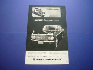 2代目 トヨペット クラウン MS40 広告 トヨタ2000GT スピードトライアル 検:RS40 ポスター カタログ