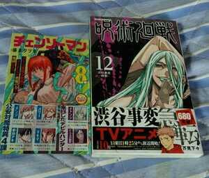 呪術廻戦 12巻 初版帯付き