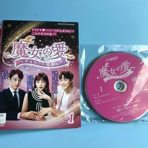 魔女の愛 ~チョホンは恋愛中~ DVD 全6巻セット