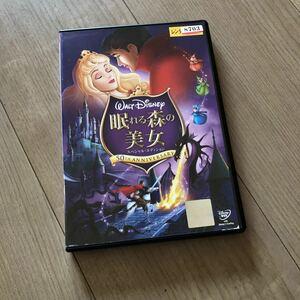 眠れる森の美女 スペシャル エディション DVD ディズニー
