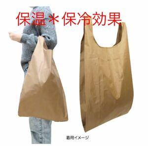 【保温*保冷ショッピングバッグ7色】2個セットなら80円引き!!