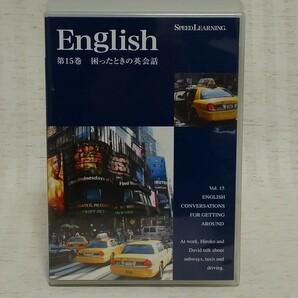 【CDブック】「スピードラーニング 15巻」 リスニング教材 英語教材 英会話 お試し Speed Learning