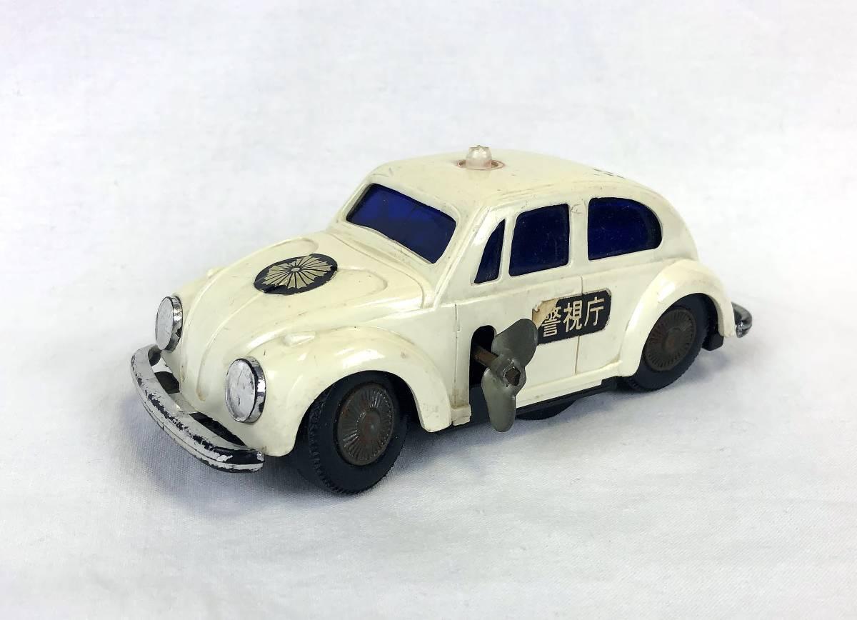 関東トイス ピーポーパトカー ゼンマイ式 VW BEETLE 日本製 全長約15.7cm ジャンク扱い 空冷ビートル 空冷VW フォルクスワーゲン
