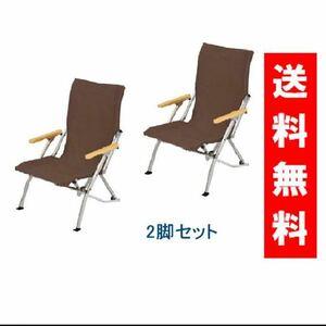 【2脚セット、新品未使用、期間限定】スノーピーク☆ローチェア 30☆ブラウン☆LV-091BR☆snow peak☆