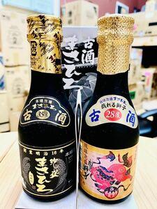 本場琉球泡盛『古酒まさひろ』2本セット