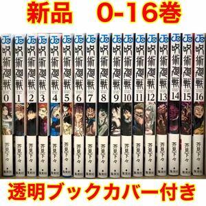 呪術廻戦 0-16巻 新品未読 全巻セット 全17冊 透明ブックカバー付