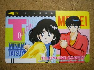 mang・110-14715 タッチ あだち充 テレカ