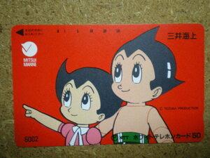 mang・鉄腕アトム 三井海上 セブンイレブン6002 手塚治虫 テレカ