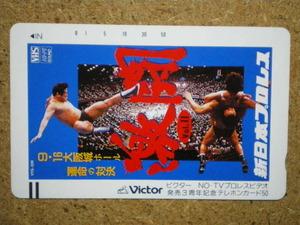 spor・110-18077 新日本プロレス 大阪城ホール運命の対決 テレカ