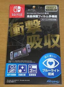 Nintendo Switch 液晶保護フィルム 任天堂ライセンス商品