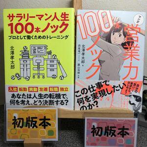「サラリーマン人生100本ノック」& 「マンガ営業力100本ノック」