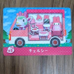 復刻版  どうぶつの森amiiboカード チェルシー サンリオキャラクターズ コラボ
