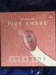 保証付き 脱毛ラボ 超吸毛 全身シェーバー ファイブシェイブ FIVE SHAVE エステ券付き