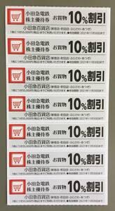 【送料込】 小田急百貨店 株主優待券(10%割引)7枚セット 2021/11/30迄