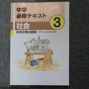 最新版 必修テキスト 社会 公民 中学3年 中3 新品 日本文教出版 2021年教科書改訂対応