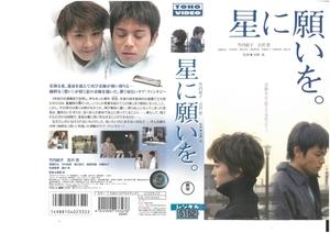 星に願いを。竹内結子×吉沢悠 VHS