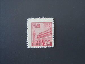 中国切手 旅大貼用 未使用