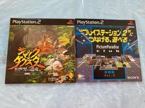 21-PS-107 プレイステーション1.2 貴重な体験版 ジャックス×ダクスター PS2につなげる、遊べる VOL.2 動作品 PS1 プレステ