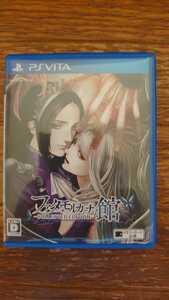 送料無料 PSVita ファタモルガーナの館 COLLECTED EDITION PSV PlayStation プレイステーションヴィータ 動作確認済