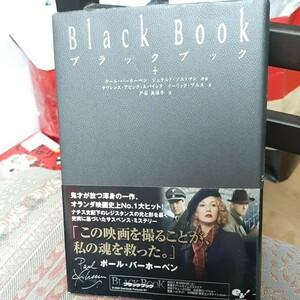 「ブラックブック」本 ポールバ―ホ―ベン原案 新品未使用