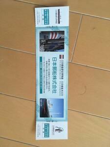 日本郵船株主優待券 1枚(2名様分) 日本郵船歴史博物館 日本郵船氷川丸 ご招待券