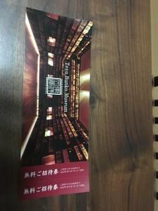 東洋文庫ミュージアム 無料招待券 1枚 2名分 (2022年5月15日まで有効)
