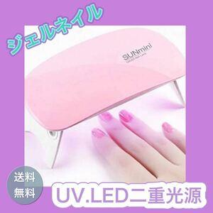 ジェルネイル/ジェルライト/UVライト/LEDライト/折り畳み式/ネイルライト