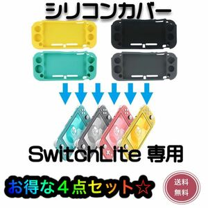 Nintendo Switch liteの専用ケース/シリコン/お得な4点セット/ニンテンドー/ Nintendo Switch