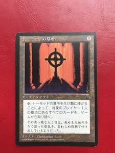 【黒枠】《トーモッドの墓所/Tormod's Crypt》[CHR][BB] 茶C