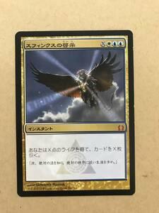 《スフィンクスの啓示/Sphinx's Revelation》[RTR] 金R JP