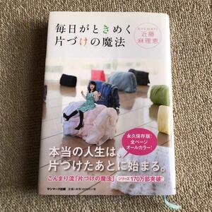 毎日がときめく片づけの魔法/近藤麻理恵 【著】