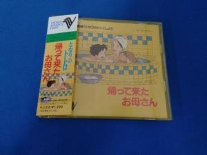 VCD VIDEO SINGLE DISC Tonari no Totoro ... пришел .. san TKFA-55006