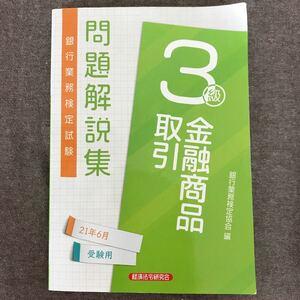 銀行業務検定試験 問題解説集 金融商品取引3級 21年6月受験用