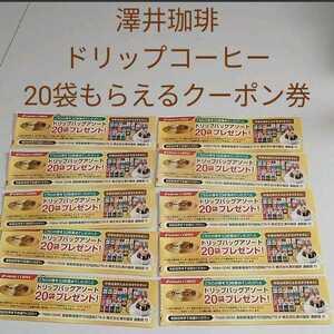 【送料63円】 澤井珈琲 ドリップコーヒー 20袋 クーポン 10枚 アソート コーヒー 珈琲