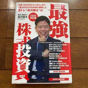 最強株式投資 著者:値幅名人 高沢健太