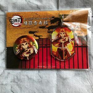 鬼滅の刃 無限列車編 缶バッジ&アクリルキーホルダーセット 煉獄杏寿郎