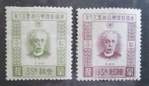 記念切手 未使用  1927年 万国郵便連合(UPU)加盟50年 1銭5厘、3銭 前島密 2種