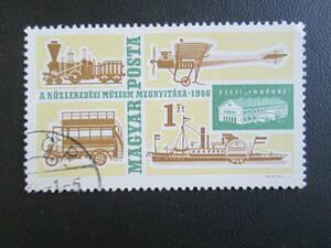 ハンガリー切手 1966年ブタペスト交通博物館再開記念  1Ft:昔の蒸気機関車、単葉機、バス、汽船、鉄道駅舎など 1種 プリキャンセル