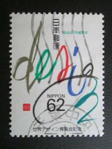 記念切手 使用済み  '89 世界デザイン博覧会 62円 文字によるイラストレーション