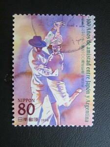 記念切手 使用済み '98 日本アルゼンチン修好100周年  80円 アルゼンチンタンゴを踊る男女  1種完