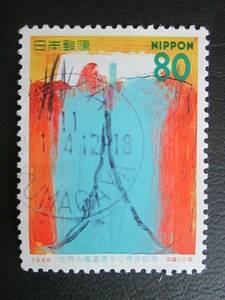 記念切手 使用済み '98 世界人権宣言50周年  80円 ひと  1種完