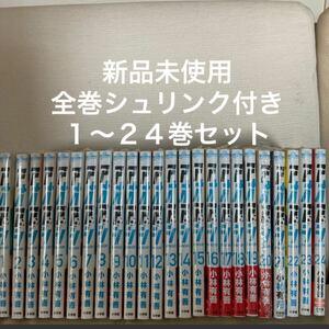アオアシ 1〜24巻 漫画全巻 全巻セット