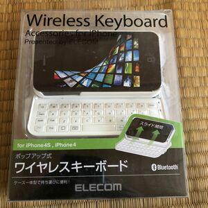 ELECOM ケース付Bluetoothキーボード iPhone4・4S用 英字配列 ホワイト