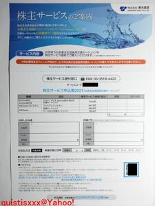 ★東光高岳 株主優待券 水素水生成器用交換カートリッジ申込書 1枚★A