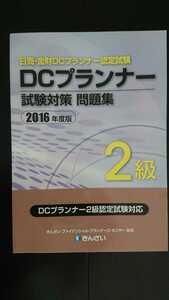 【送料無料】きんざい ファイナンシャル・プランナーズ・センター編著『DCプランナー2級試験対策 問題集 2016年度版』